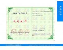 河南省工业节能产品认定证书-高压压球机