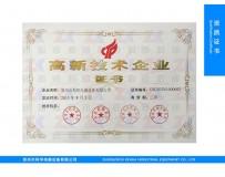 河南省高新技术企业证书